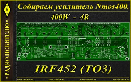 Nmos400 Amplifier with IRF452_400W_4R