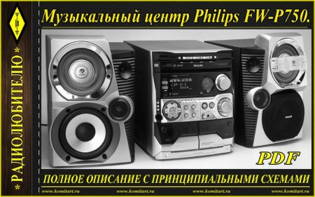 SERVICE MANUAL PHILIPS FW-P750