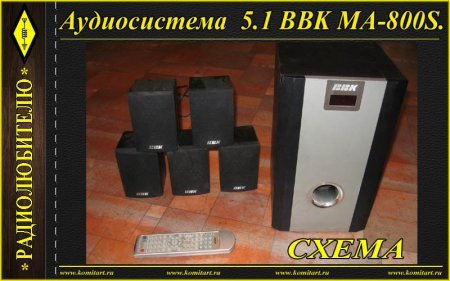 Аудиосистема 5.1 BBK MA-800S