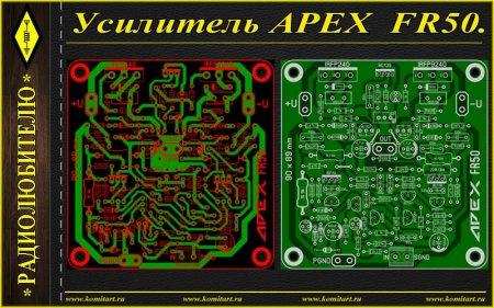 Усилитель APEX FR50