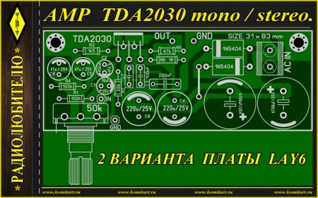 Amplifier TDA2030 mono and stereo version