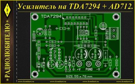 Усилитель на TDA7294_AD712