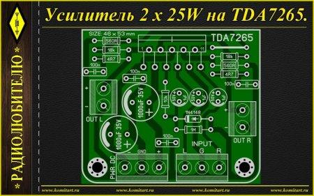 Усилитель 2 x 25W на TDA7265