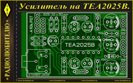 Усилитель на TEA2025B