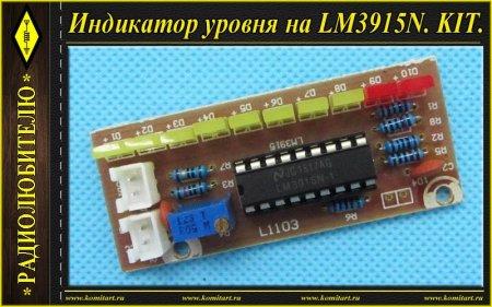 Индикатор уровня сигнала на LM3915N_конструктор с Алиэкспресс