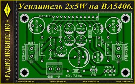 Усилитель 2х5W на BA5406
