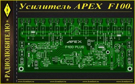 APEX F100 Amplifier Schematic and PCB