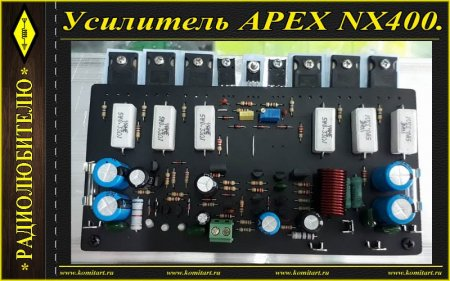 APEX NX400 Amplifier