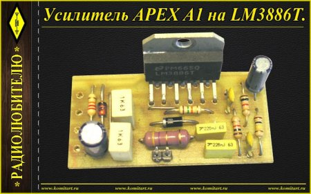 APEX A1 LM3886T Amplifier Schematic