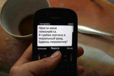 Прикольные СМС.