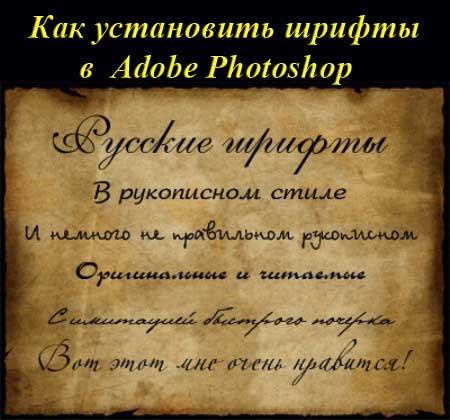 Как установить новый шрифт в Adobe Photoshop.