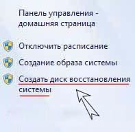 Резервное копирование и восстановление операционной системы.