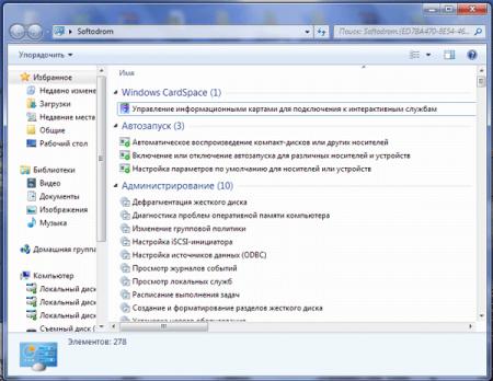 """Как настроить """"режим Бога""""  (GodMode) для Windows7."""