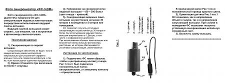 ИК-синхронизатор ламп-вспышек своими руками.