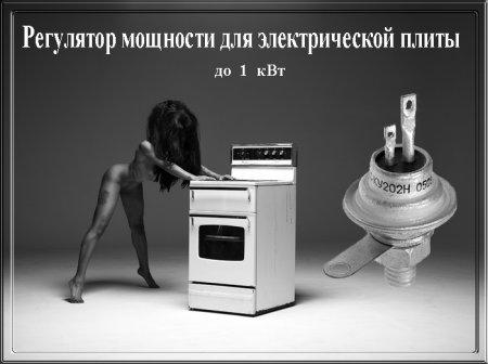Простой  регулятор мощности  для электроплиты.