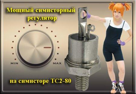 Регулятор мощности на симисторе ТС2-80.