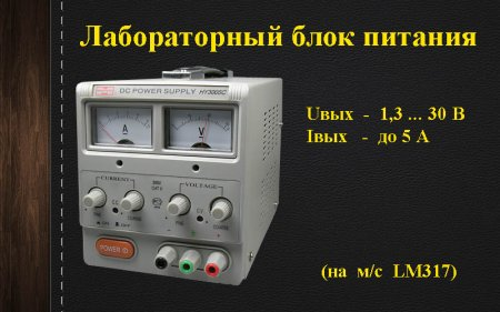 Лабораторный источник питания  1,3...30v, 0...5A.