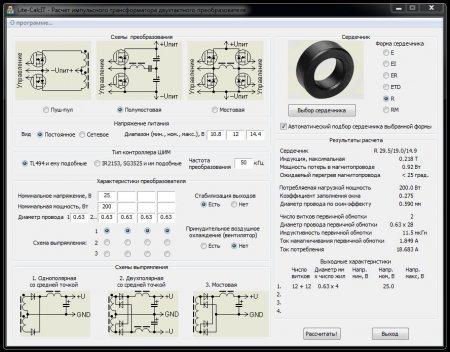 Программы расчета импульсных трансформаторов.