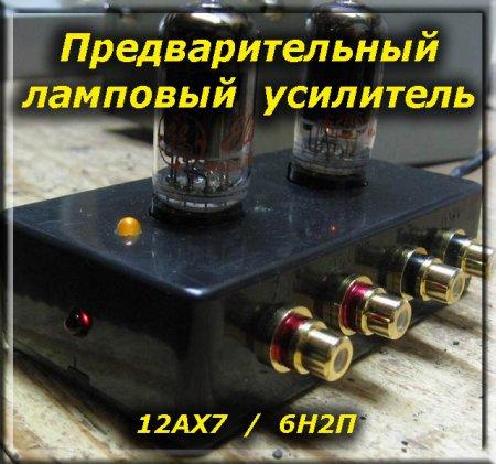 Ламповый предварительный усилитель на 12AX7 (6Н2П).
