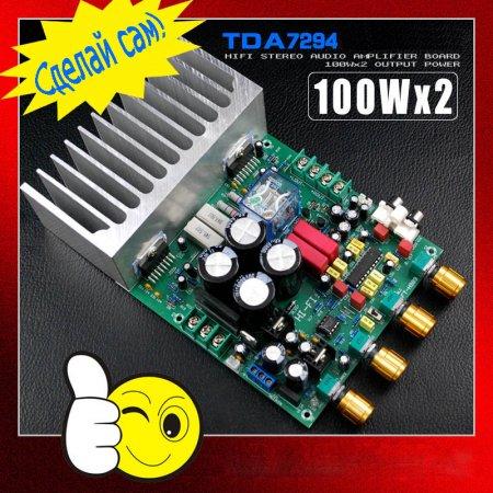 Усилитель мощностью 100 ватт на TDA7294.