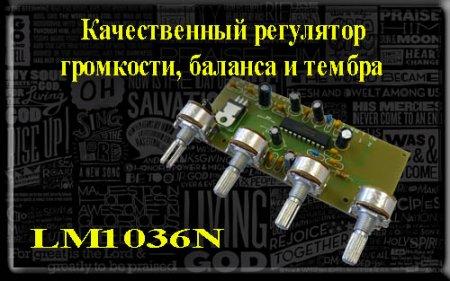 Высококачественный регулятор громкости, баланса и тембра на LM1036N.