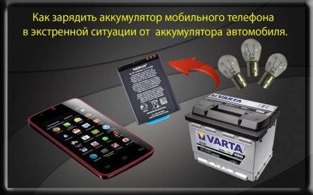 Экстренная зарядка аккумулятора сотового телефона от аккумулятора автомобиля.