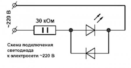 Подключение светодиода к сети 220 вольт