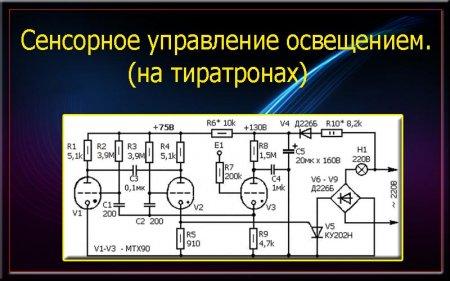 Сенсорное управление освещением