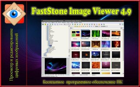Программа для работы с изображениями FastStone Image Viewer
