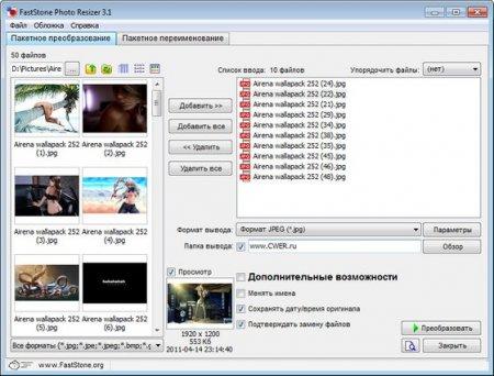Внешний вид программы FastStone Photo Resizer