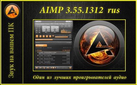 Проигрыватель аудио AIMP 3.55