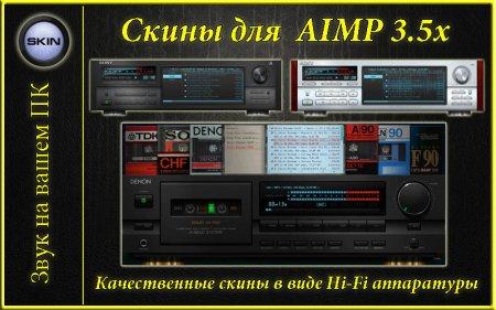 Скины для AIMP 3