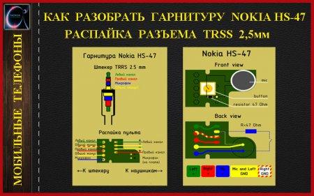 Распайка разъема TRSS гарнитуры Nokia HS-47