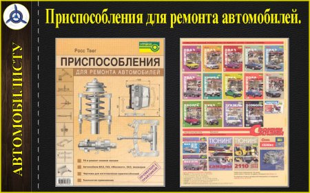 """Книга """"Приспособления для ремонта автомобиля""""."""