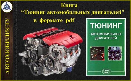 О тюнинге автомобильного двигателя.
