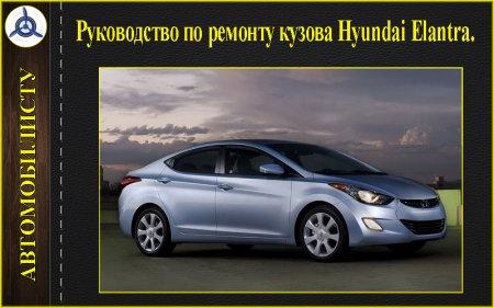 Руководство по ремонту кузова Hyundai Elantra