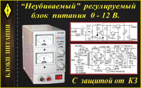 Неубиваемые регулируемые блоки питания 0-12 вольт
