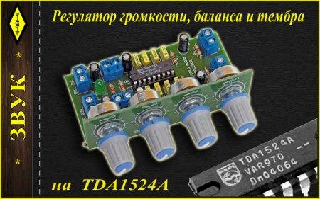 Темброблок на TDA1524A