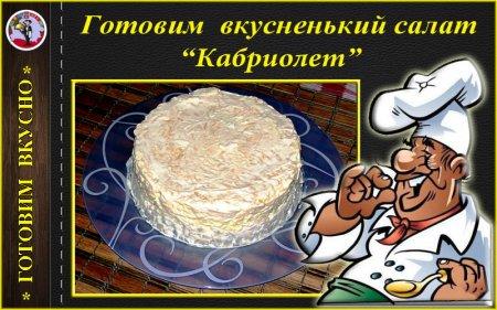 Как приготовить салат Кабриолет