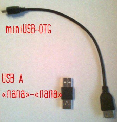 кабель  USB-OTG