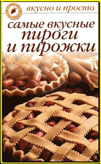 """Книга """"Самые вкусные пироги и пирожки"""""""