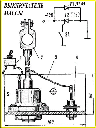Схема выключателя массы для автомобиля