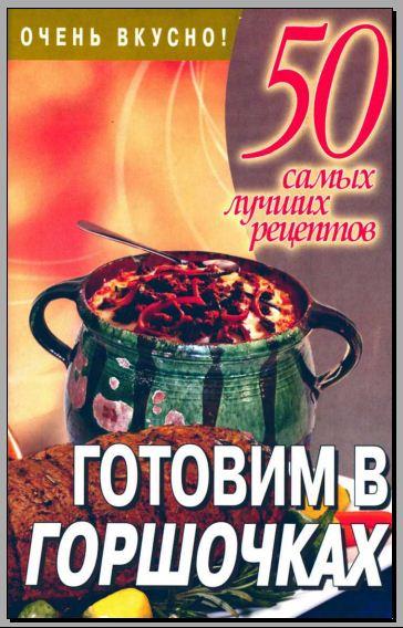 Книга Готовим в горшочках. 50 лучших рецептов