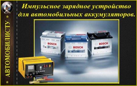 Импульсное зарядное устройство для автомобильных аккумуляторов