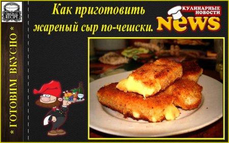 Как приготовить жареный сыр по-чешски в панировке