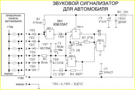 Схема универсального автомобильного сигнализатора