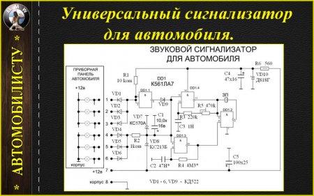 Универсальный автомобильный сигнализатор