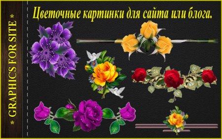 Цветочные картинки для сайта или блога.