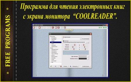 Программа для чтения книг с экрана монитора