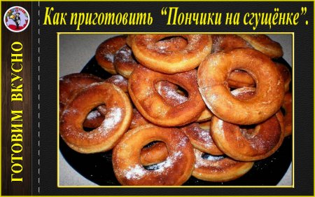 Рецепт приготовления Пончиков на сгущенке